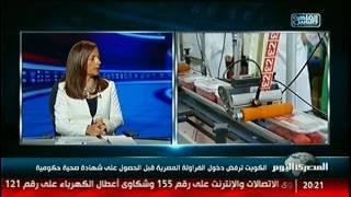 الكويت ترفض دخول الفراولة المصرية قبل الحصول على شهادة صحية حكومية