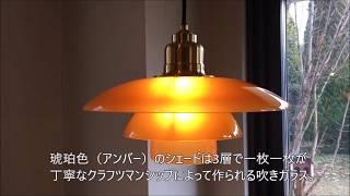 栃木県 家具 北欧照明 PH 3½-3 Amber Coloured Glass Pendant 数量限定