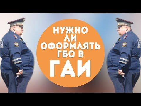 Нужна ли регистрация ГБО в ГАИ? Оформление газового оборудования в Украине