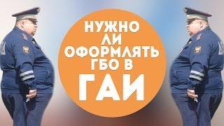 Нужна ли регистрация ГБО в ГАИ? Оформление газового оборудования в Украине(, 2016-12-12T15:21:30.000Z)