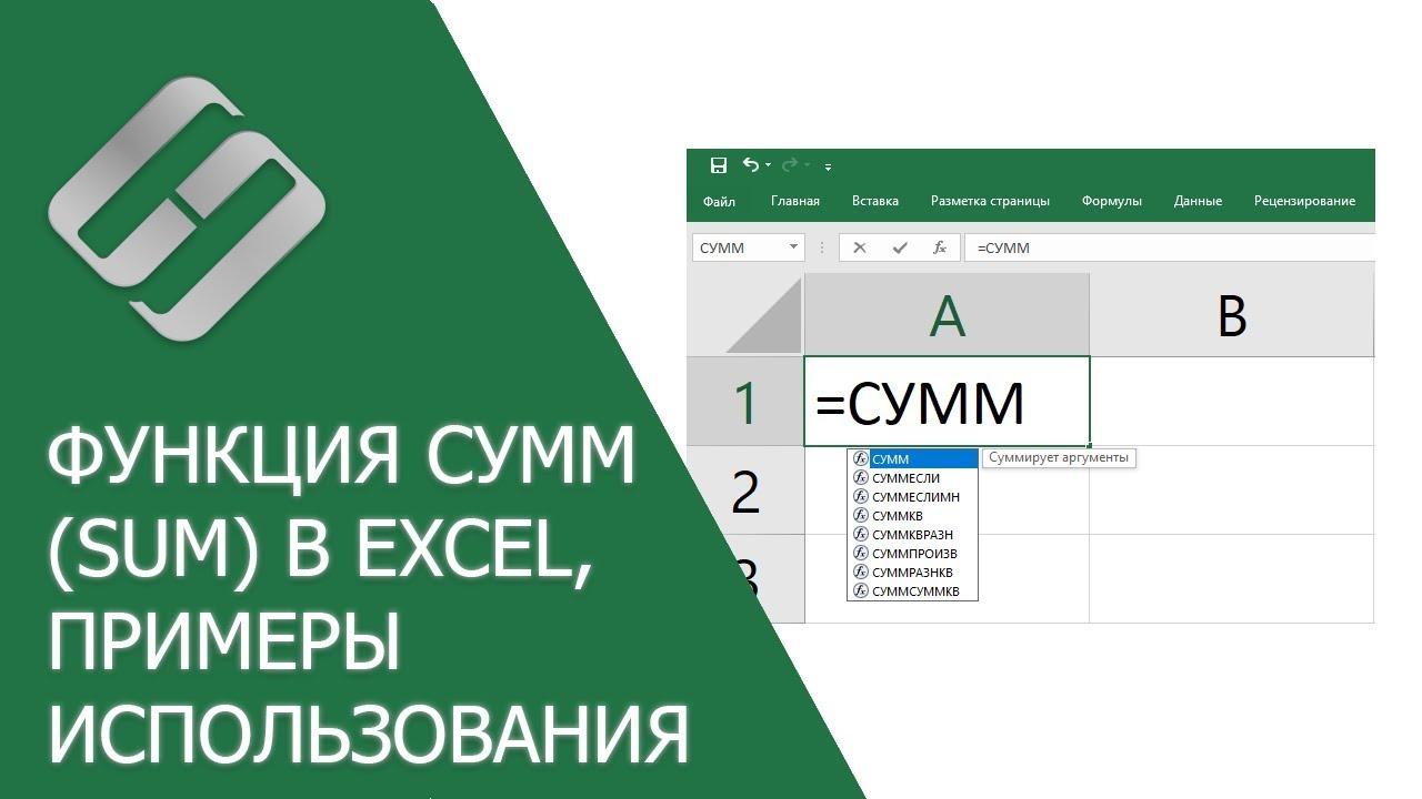 Функция СУММ (SUM) в Excel, примеры использования, синтаксис, аргументы и ошибки ???