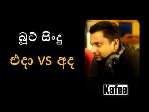 බූට් සිංදු එදා vs අද - Boot Songs Eda vs Ada - Kafee
