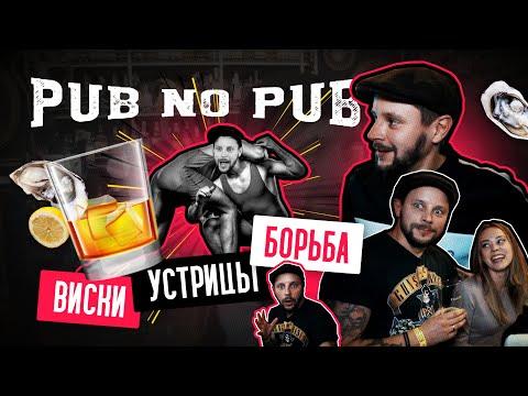 Смотреть Обзор бара Pub no Pub | устрицы, вискарь, вольная борьба! онлайн