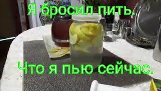 Бросил пить Что я пью сейчас в трезвости