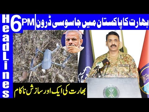 Indian Spy Drone Shot Down By Pakistan Army | Headlines 6 PM | 16 March 2019 | Dunya News
