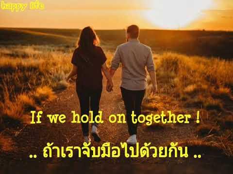 เพลงสากลแปลไทย - If we hold on together !  (เพลงให้กำลังใจ)