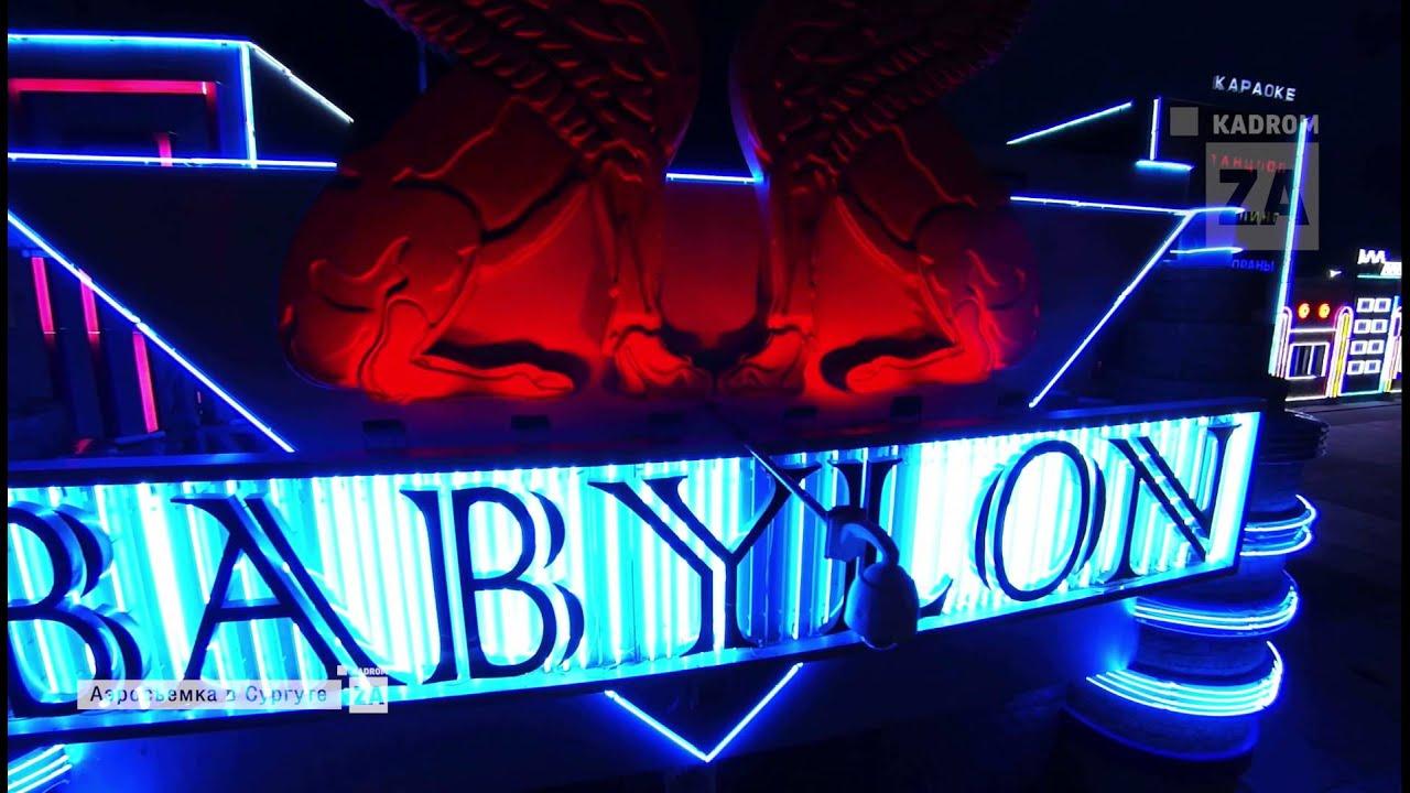 Сургут в ночной клуб вавилон вакансии официантов в ночных клубах москвы