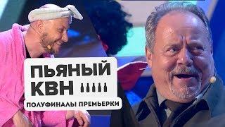 Пьяный КВН - Премьер Лига 2019 Полуфиналы