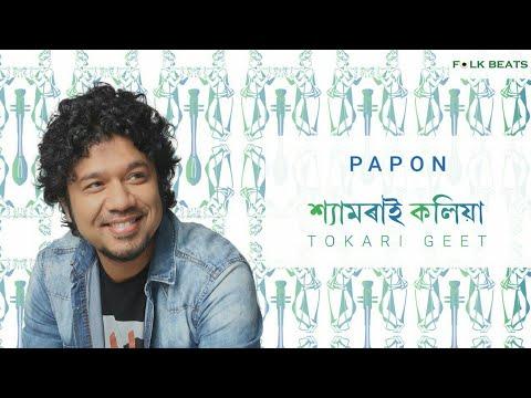 Shyamorai Kolia (Tokari Geet) | Lyrical | Papon | 2018