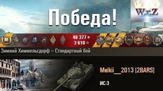 ИС-3  13 фрагов  Зимний Химмельсдорф – Стандартный бой  (WOT 0.9.8 Full HD)