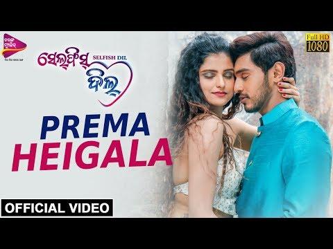 Prema Heigala | Official Video | SELFISH DIL | Shreyan, Suryamayee | Tarang Music