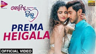 Prema Heigala | Official Video | SELFISH DIL | Shreyan, Suryamayee | Tarang Music