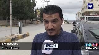 أردنيون يستهجنون تعطيل عيادات المستشفيات وتأخير مواعيدهم - (17-1-2019)