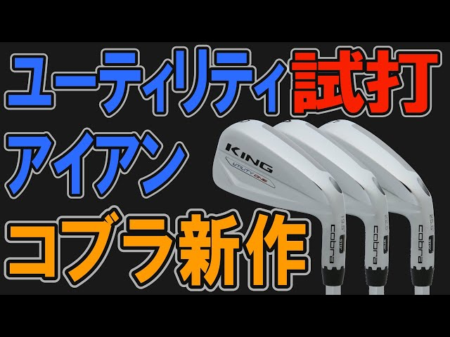 コブラの新作アイアン型UT「キングユーティリティワンレングスアイアン」を全番手試打!