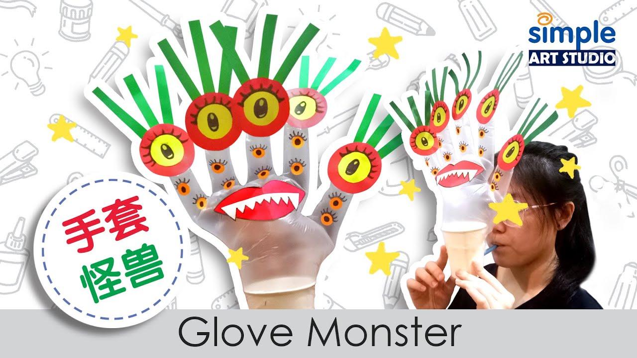 纸杯玩偶 | 手套怪兽 | 教学步骤 | 简单创意美术
