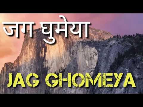 Jag Ghomeya Thare Jaisa Na Koi ||जग घोमेया थारे जैसा न कोई ||best Romantic Song ||beautiful Song ||