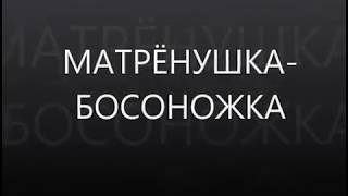 МАТРЁНА - БОСОНОЖКА