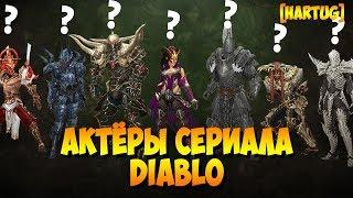 Актёры сериала Diablo