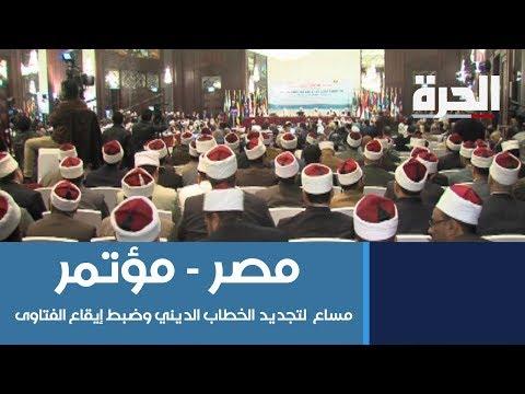 المؤتمر الأعلى للشؤون الإسلامية في مصر: مساع  لتجديد الخطاب الديني وضبط إيقاع الفتاوى  - نشر قبل 7 ساعة