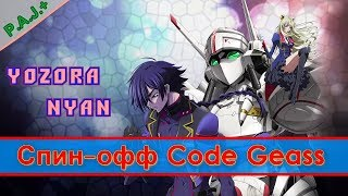 спин оффы Code Geass Akito, Nightmare of Nunnally и другие манга и аниме