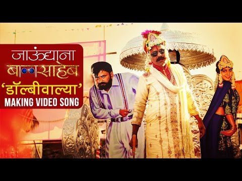 Dolbywalya Song Making Video | Jaundya Na Balasaheb | Ajay Atul | Girish Kulkarni