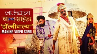 dolbywalya song making video   jaundya na balasaheb   ajay atul   girish kulkarni