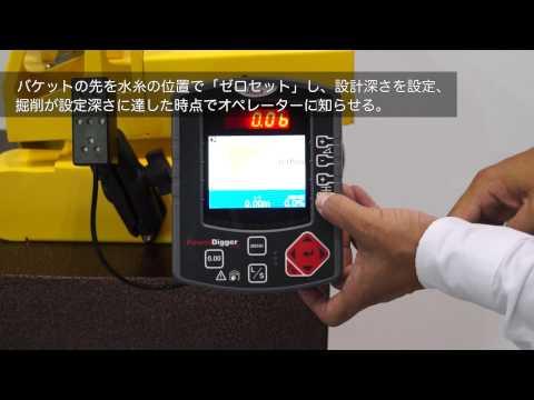 カーナビ感覚の情報化施工ショベルを開発