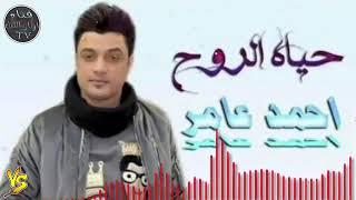 احمد عامر 2019 - معقول احب تاني فوق الخيل جديد 2019 حياة الروح