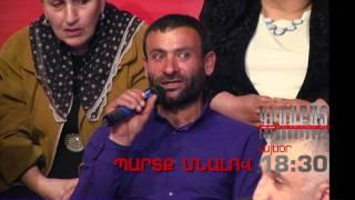 Kisabac Lusamutner anons 09.06.17 Partq Mnalov