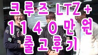[중고차대디] 중고차매매 크루즈 LTZ 디젤 !! 11…