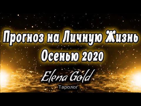 Прогноз на Личную Жизнь Осенью 2020 | Таро онлайн | Расклад Таро | Гадание Онлайн