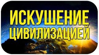 Искушение цивилизацией - Дарио Салас Соммэр - (Документальные фильмы Россия 2018)