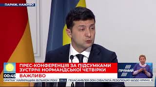 Зеленський сказав на що Україна не піде