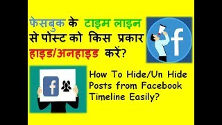 How To Unhide Post On Facebook Timeline