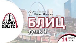 Saint Louis Rapid & Blitz 2018: Блиц - День 1. МГ Максим Чигаев. Шахматы