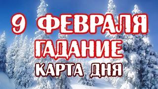 Гадание на 9 февраля 2017 года на ТАРО - КАРТА ДНЯ