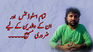 Important message for students and their parents by Master Jabir Bangash