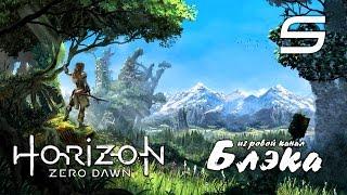 ИНИЦИАЦИЯ ● Horizon: Zero Dawn #5 [PS4Pro]