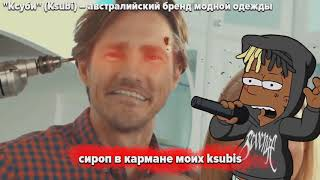 Скачать XXXTENTACION Look At Me На Русском