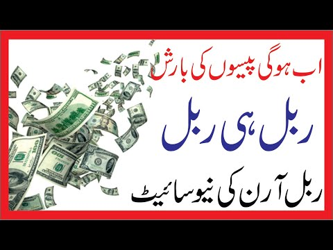 New Ruble Earning Site 2020 | Investment without investment Earning Site | Online Earning Site Urdu