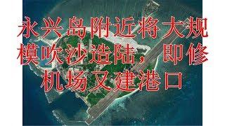 永兴岛附近将大规模吹沙造陆,即修机场又建港口