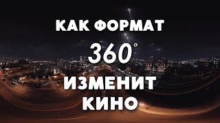 Как формат 360 изменит кино?