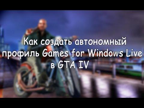 Как создать автономный профиль Games for Windows Live в GTA IV