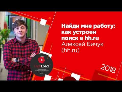 Найди мне работу: как устроен поиск в Hh.ru / Алексей Бичук (hh.ru)
