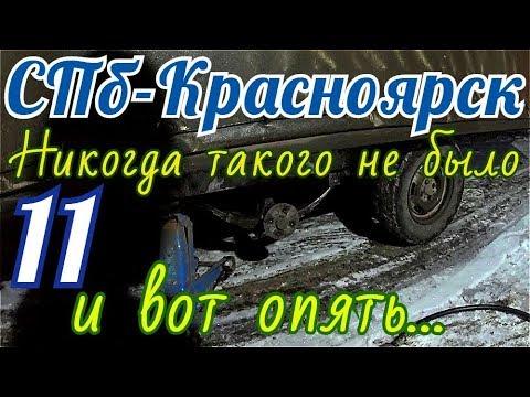 СПб- Красноярск #11 Никогда не было, и вот опять.