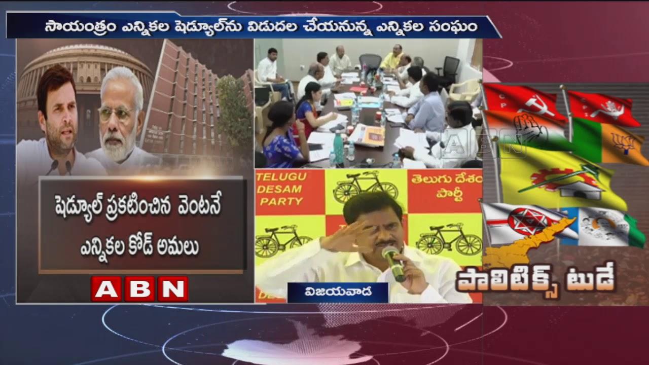AP CM Chandrababu Finishes Backgroud Work for General Elections 2019 | ABN Telugu