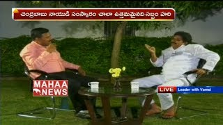 What Is The Difference Between Chandrababu Naidu and Modi | #TheLeaderWithVamsi