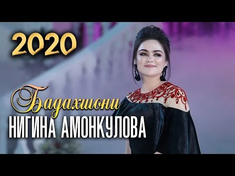 Нигина Амонкулова - Хуш омади ёр