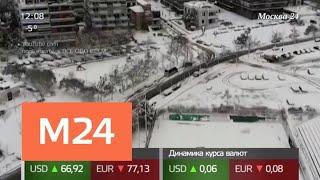 Как Европа переживает снежный апокалипсис - Москва 24