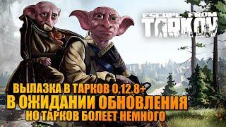 Фото ВЫЛАЗКА В ТАРКОВ 0.12.8 🔥 в ожидании патча (игра болеет, но попробуем выжить)